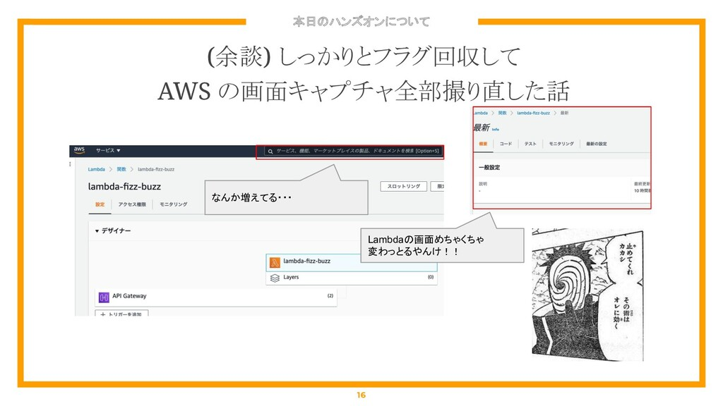 本日のハンズオンについて 16 (余談) しっかりとフラグ回収して AWS の画面キャプチャ全...