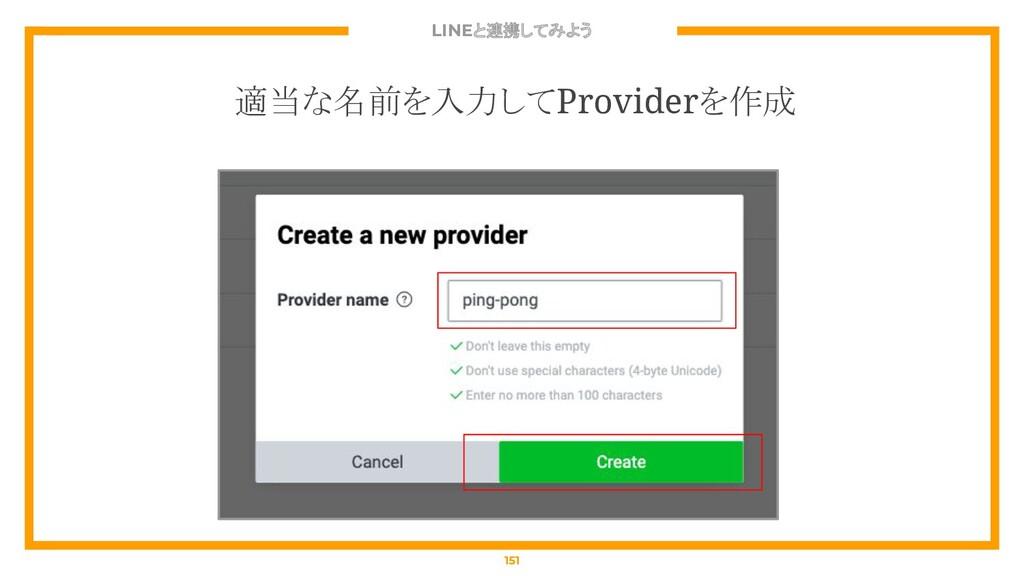 LINEと連携してみよう 151 適当な名前を入力してProviderを作成