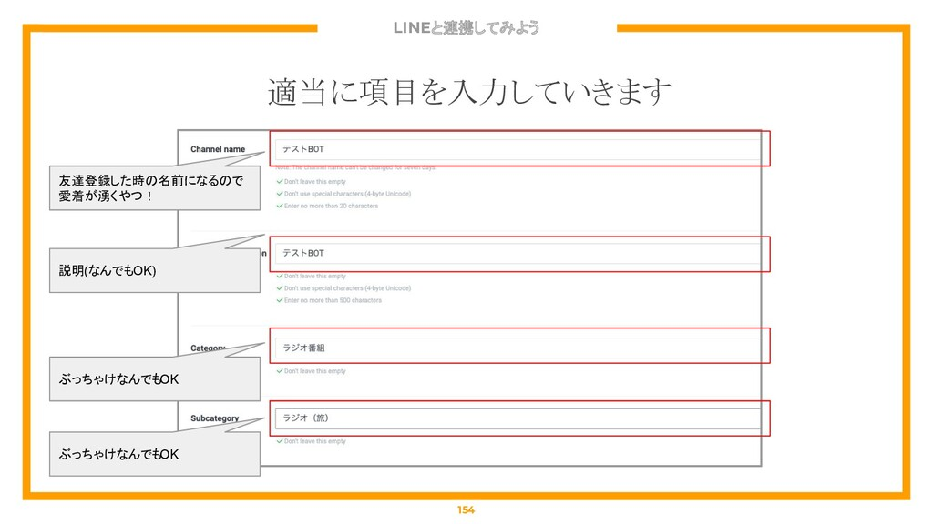 LINEと連携してみよう 154 適当に項目を入力していきます 友達登録した時の名前になるので...