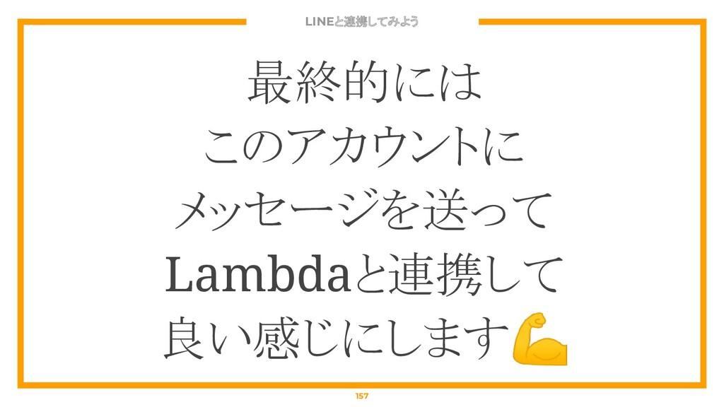 LINEと連携してみよう 157 最終的には このアカウントに メッセージを送って Lambd...