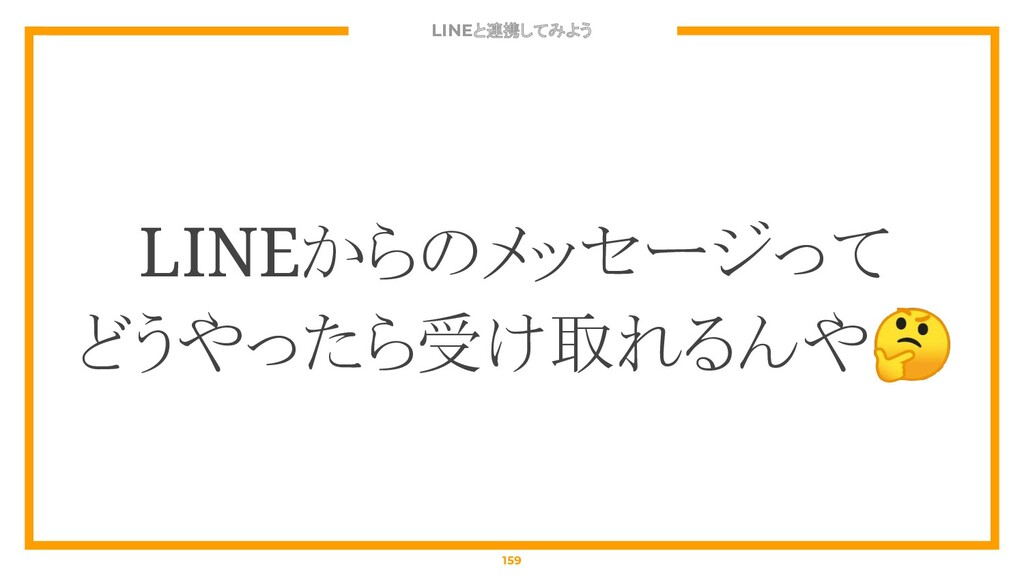 LINEと連携してみよう 159 LINEからのメッセージって どうやったら受け取れるんや