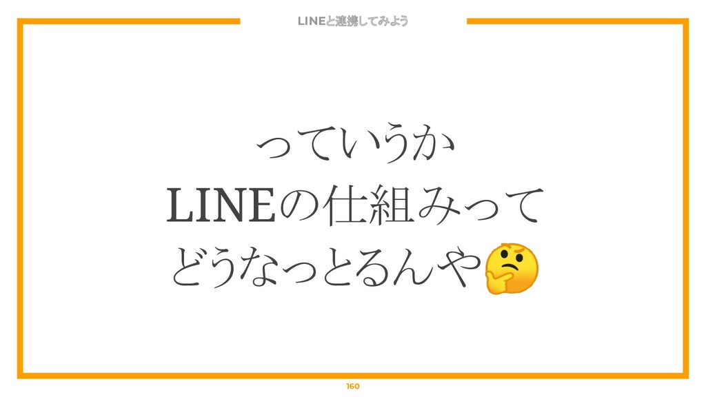 LINEと連携してみよう 160 っていうか LINEの仕組みって どうなっとるんや