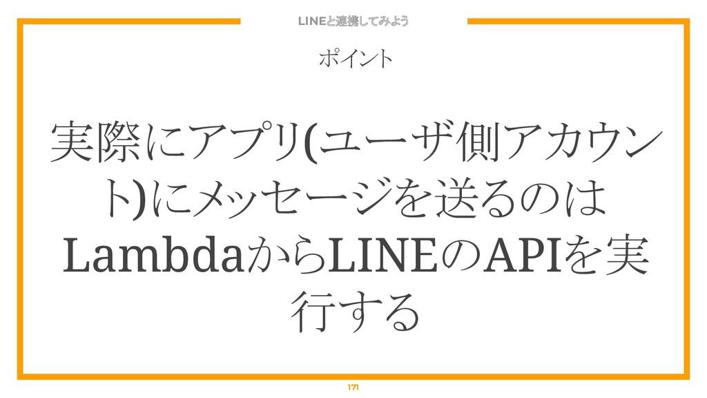 LINEと連携してみよう 171 ポイント 実際にアプリ(ユーザ側アカウン ト)にメッセージを...