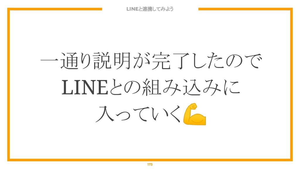 LINEと連携してみよう 173 一通り説明が完了したので LINEとの組み込みに 入っていく