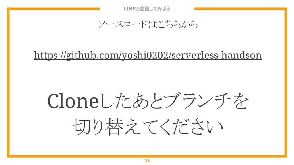 LINEと連携してみよう 176 ソースコードはこちらから https://github.co...