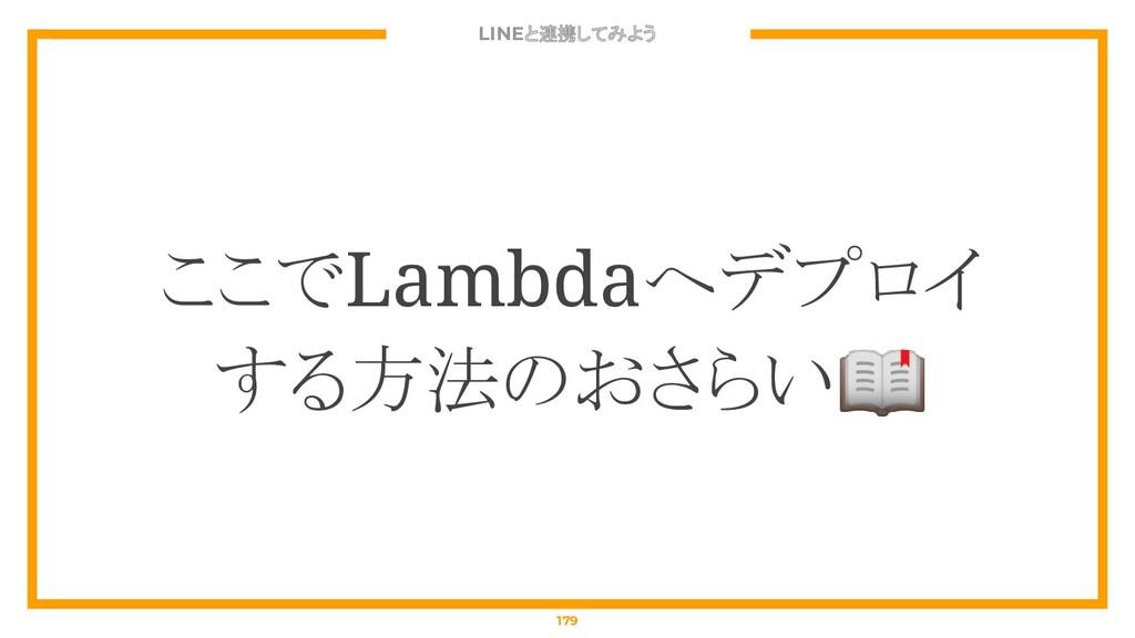 LINEと連携してみよう 179 ここでLambdaへデプロイ する方法のおさらい