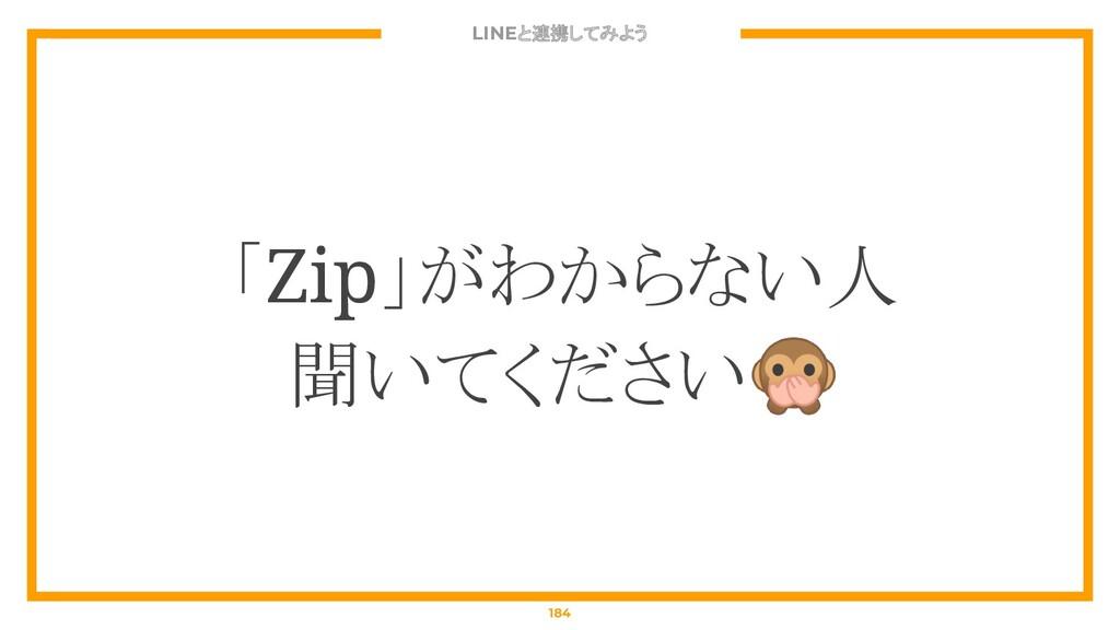 LINEと連携してみよう 184 「Zip」がわからない人 聞いてください