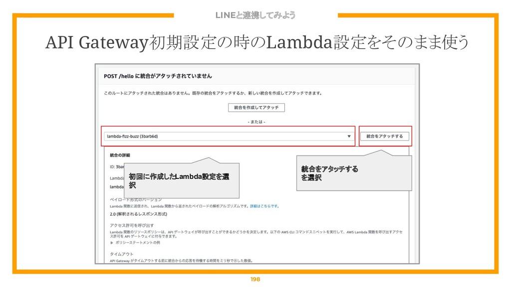 LINEと連携してみよう 198 API Gateway初期設定の時のLambda設定をそのま...