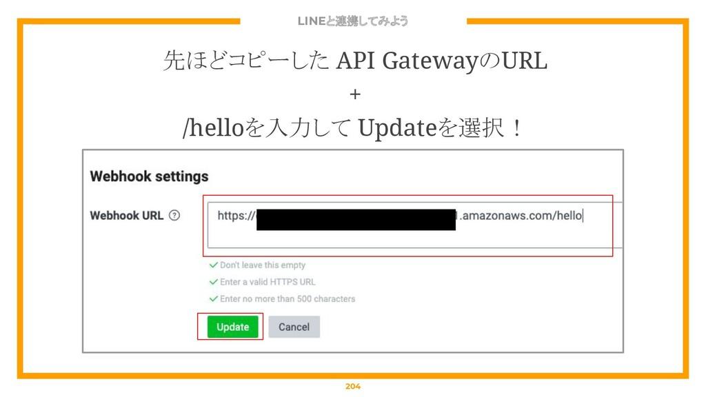 LINEと連携してみよう 204 先ほどコピーした API GatewayのURL + /he...