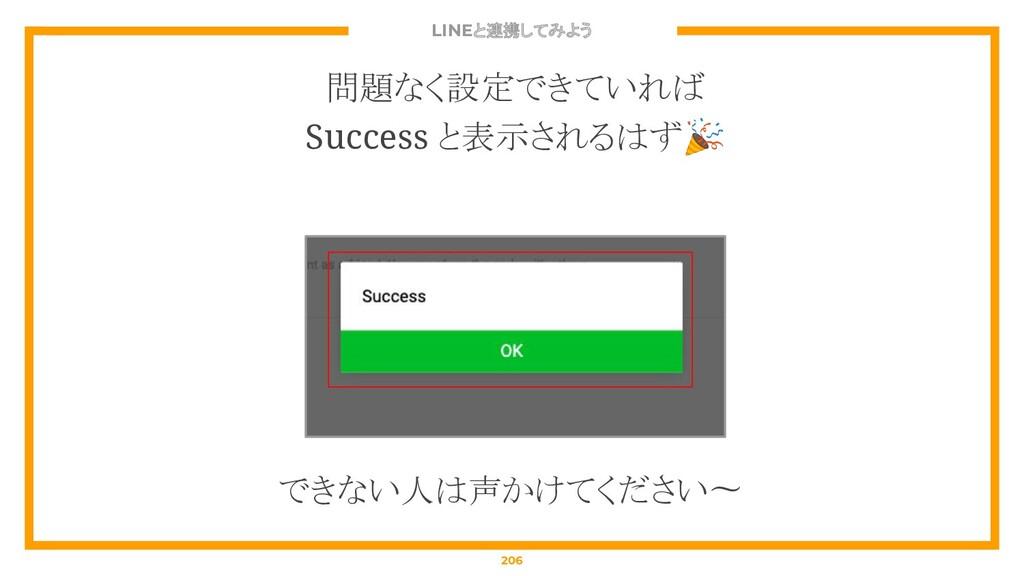 LINEと連携してみよう 206 問題なく設定できていれば Success と表示されるはず ...
