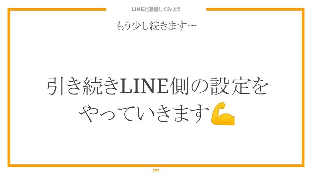 LINEと連携してみよう 207 もう少し続きます〜 引き続きLINE側の設定を やっていきます
