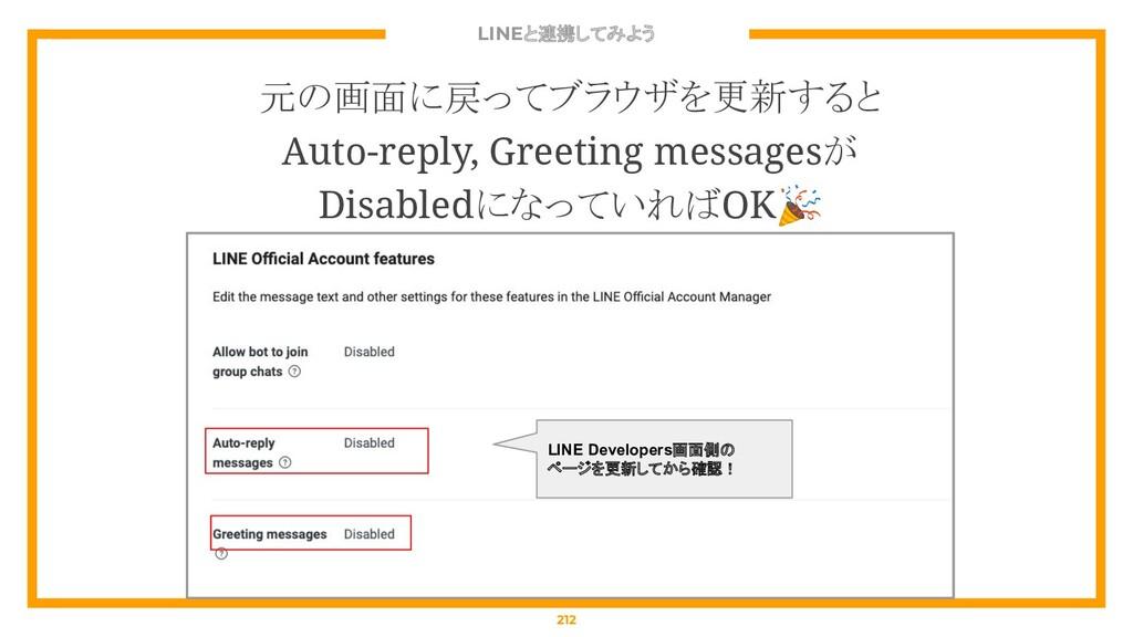 LINEと連携してみよう 212 元の画面に戻ってブラウザを更新すると Auto-reply,...