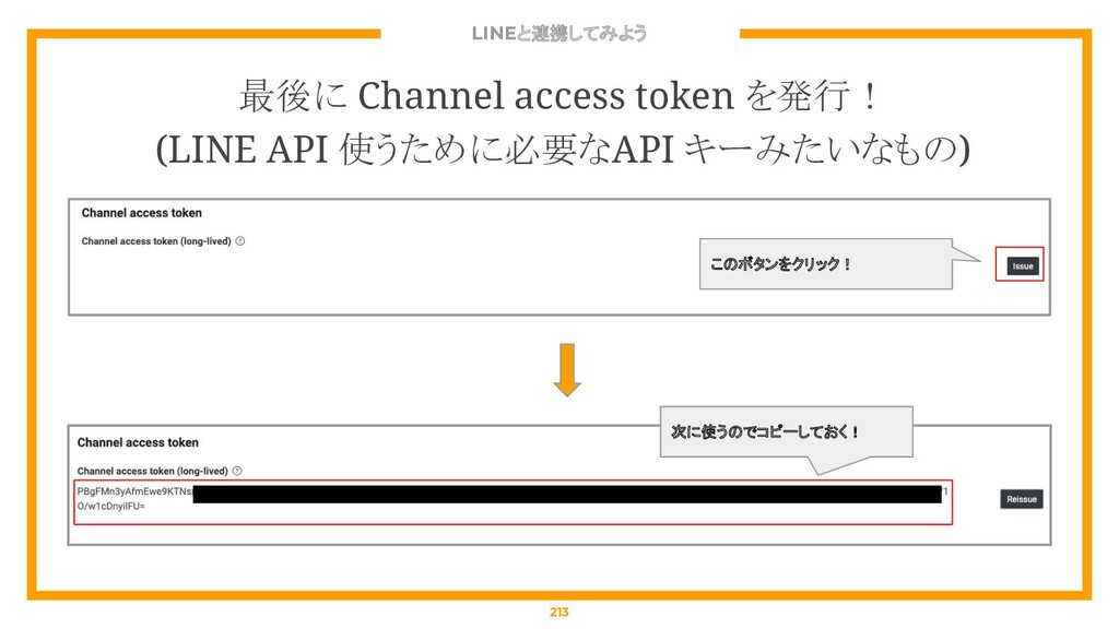LINEと連携してみよう 213 最後に Channel access token を発行! ...