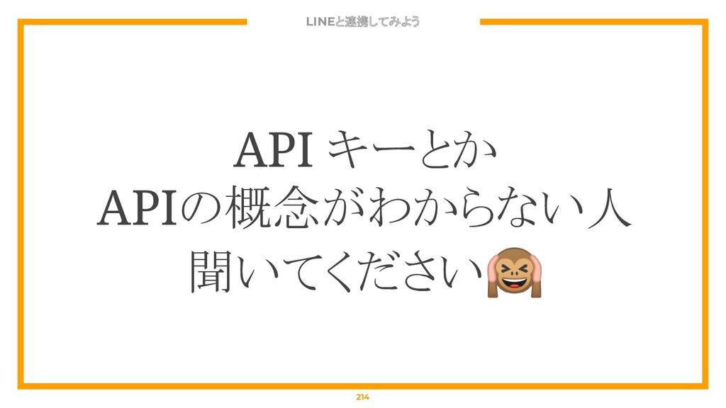 LINEと連携してみよう 214 API キーとか APIの概念がわからない人 聞いてください