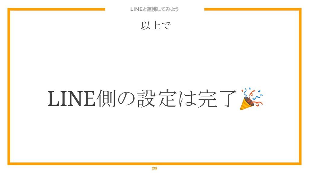 LINEと連携してみよう 215 以上で LINE側の設定は完了