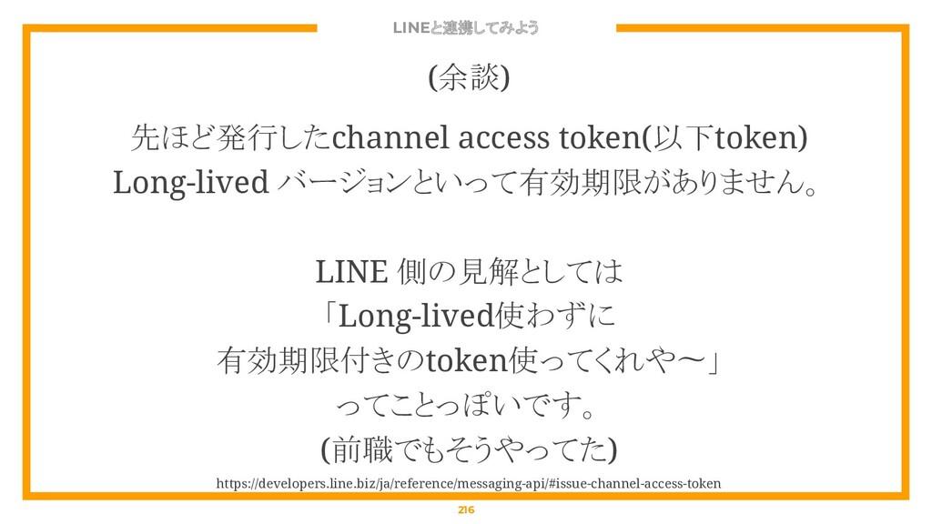 LINEと連携してみよう 216 (余談) 先ほど発行したchannel access tok...