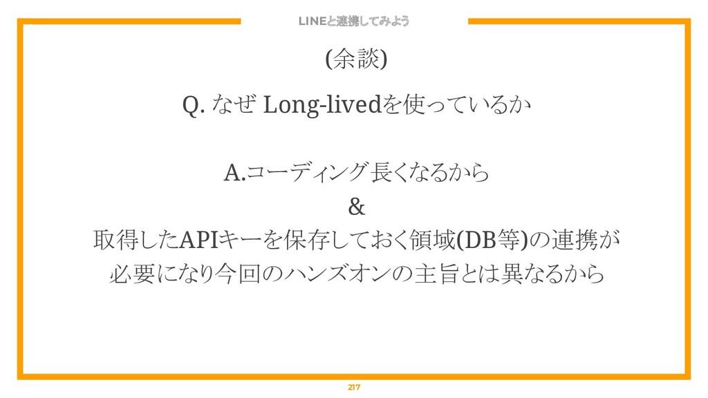 LINEと連携してみよう 217 (余談) Q. なぜ Long-livedを使っているか A...