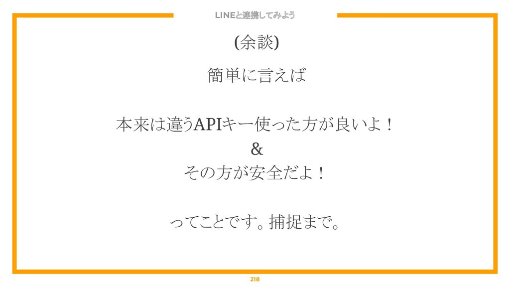 LINEと連携してみよう 218 (余談) 簡単に言えば 本来は違うAPIキー使った方が良いよ...