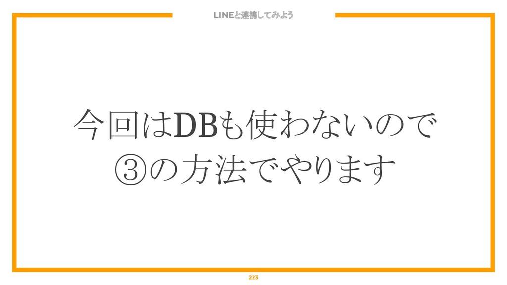 LINEと連携してみよう 223 今回はDBも使わないので ③の方法でやります
