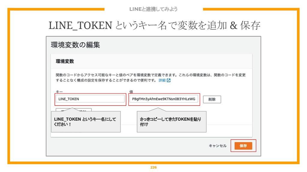 LINEと連携してみよう 226 LINE_TOKEN というキー名で変数を追加 & 保存 L...
