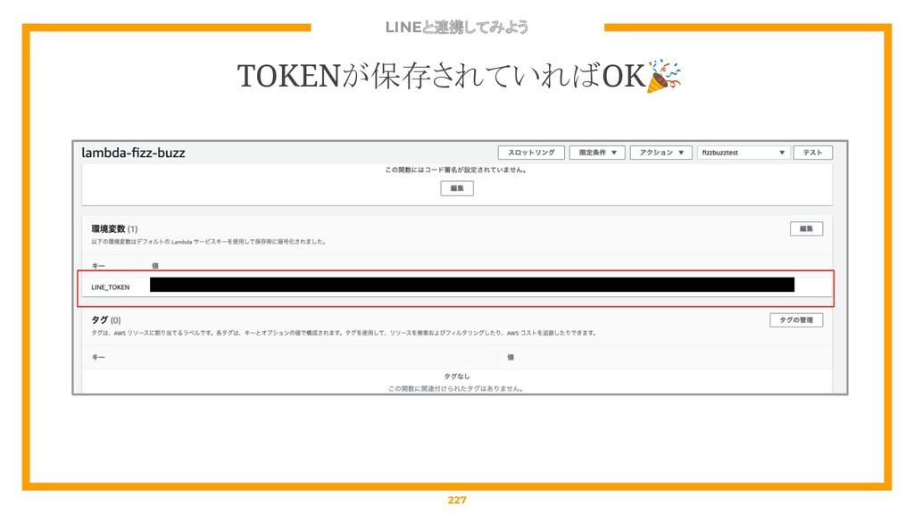 LINEと連携してみよう 227 TOKENが保存されていればOK
