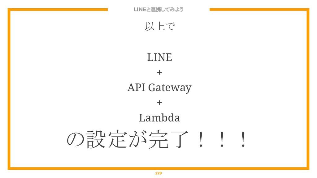 LINEと連携してみよう 229 以上で LINE + API Gateway + Lambd...