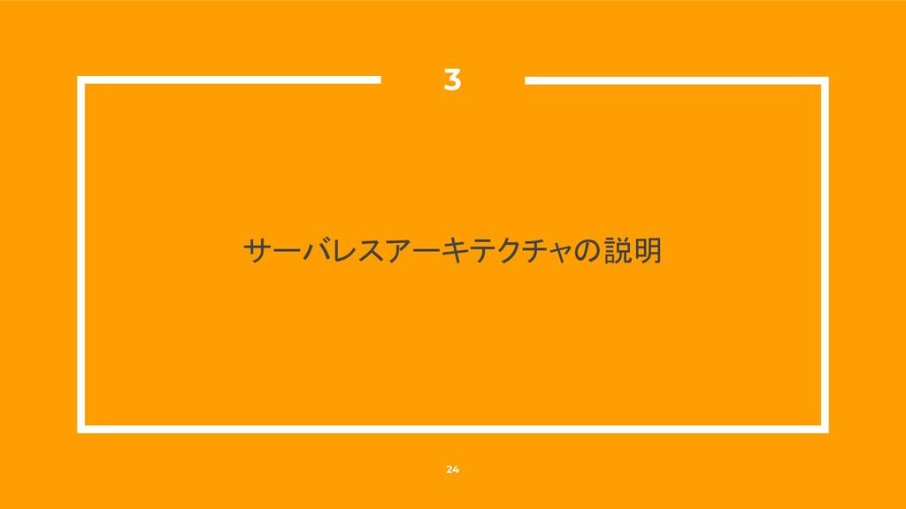 サーバレスアーキテクチャの説明 3 24