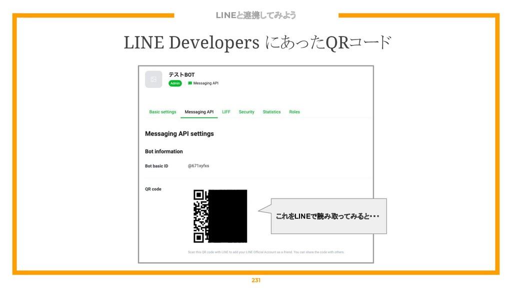 LINEと連携してみよう 231 LINE Developers にあったQRコード これをL...
