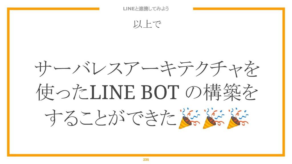 LINEと連携してみよう 235 以上で サーバレスアーキテクチャを 使ったLINE BOT ...