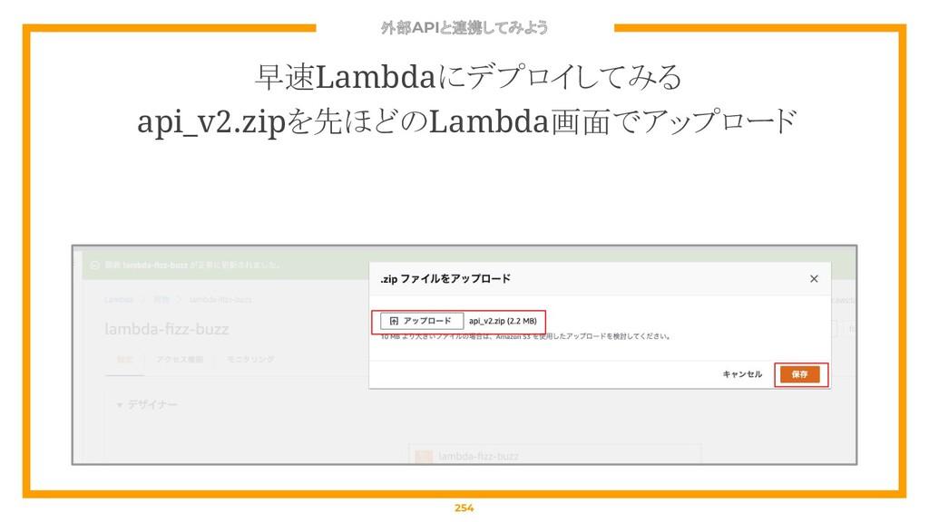外部APIと連携してみよう 254 早速Lambdaにデプロイしてみる api_v2.zipを...
