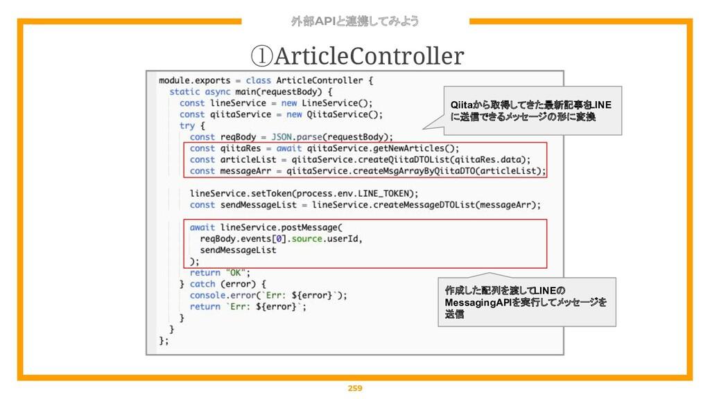 外部APIと連携してみよう 259 ①ArticleController Qiitaから取得し...