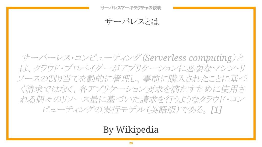サーバレスアーキテクチャの説明 28 サーバーレス・コンピューティング(Serverless ...