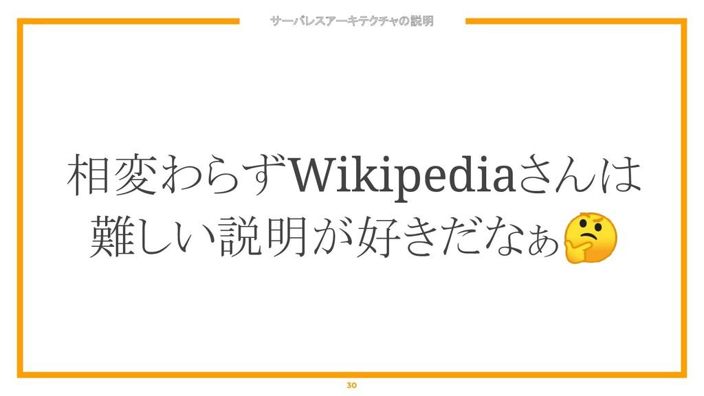 サーバレスアーキテクチャの説明 30 相変わらずWikipediaさんは 難しい説明が好きだなぁ