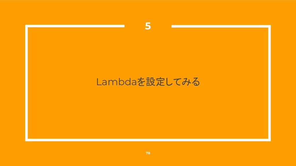 Lambdaを設定してみる 5 78