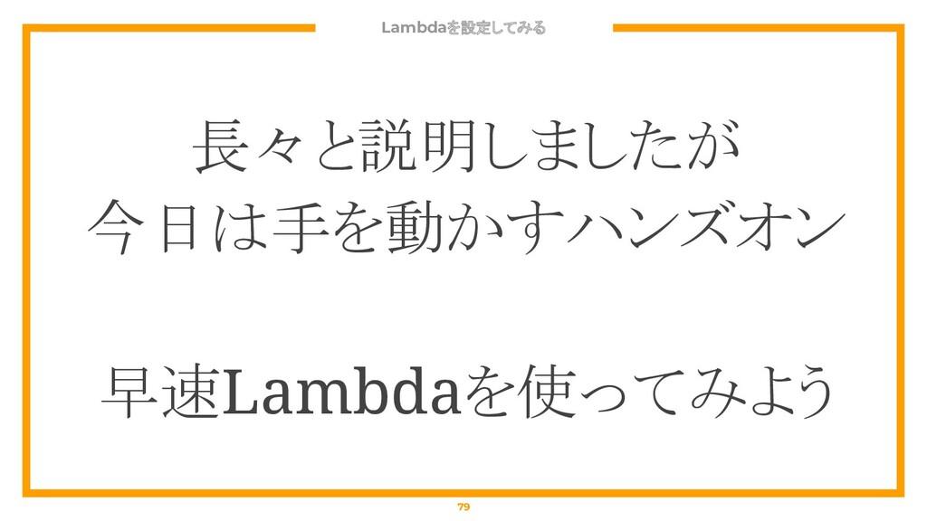 Lambdaを設定してみる 79 長々と説明しましたが 今日は手を動かすハンズオン 早速Lam...