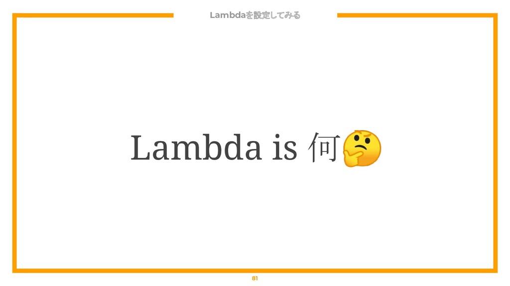 Lambdaを設定してみる 81 Lambda is 何