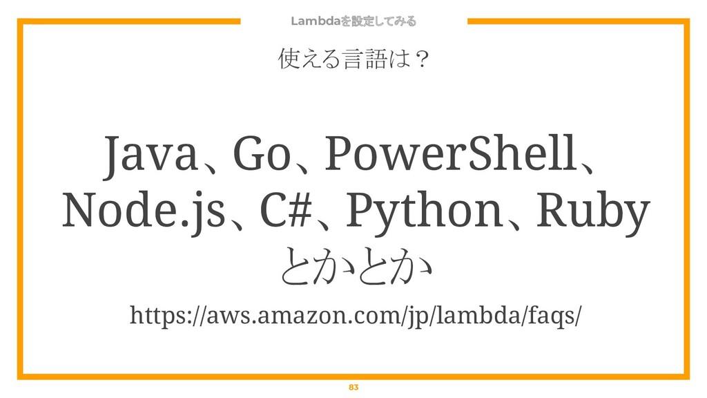 Lambdaを設定してみる 83 使える言語は? Java、Go、PowerShell、 No...