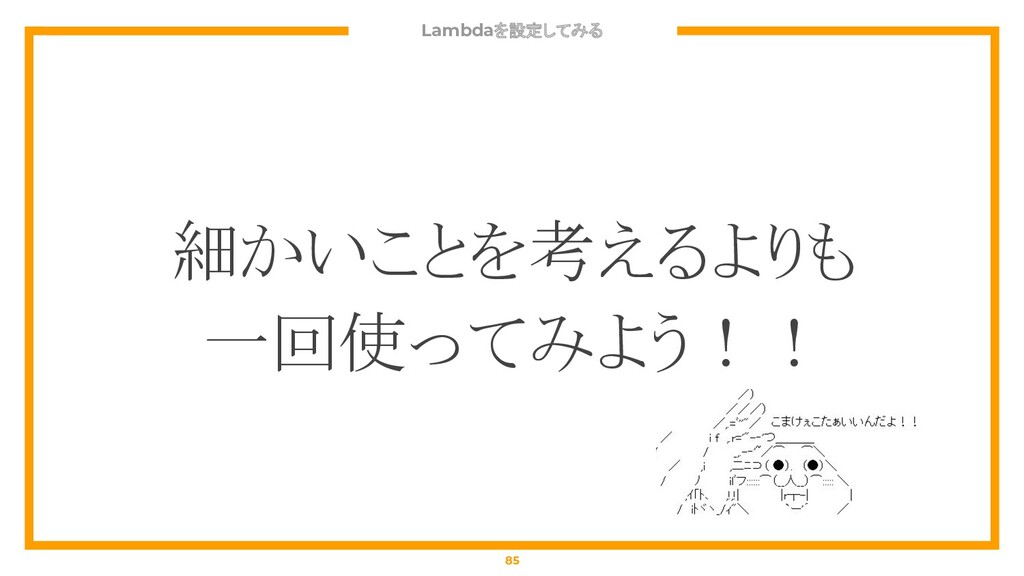Lambdaを設定してみる 85 細かいことを考えるよりも 一回使ってみよう!!