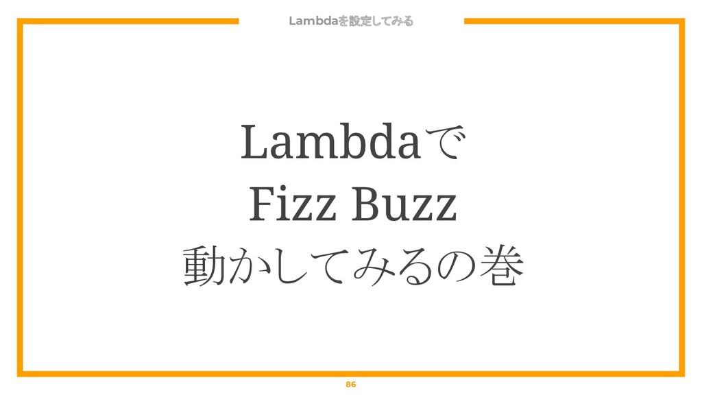 Lambdaを設定してみる 86 Lambdaで Fizz Buzz 動かしてみるの巻