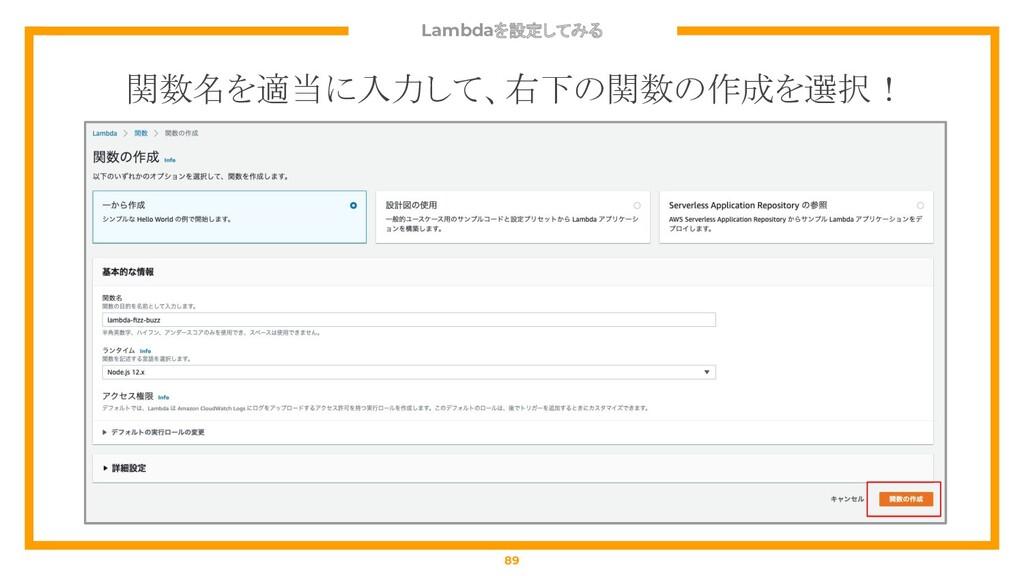 Lambdaを設定してみる 89 関数名を適当に入力して、右下の関数の作成を選択!