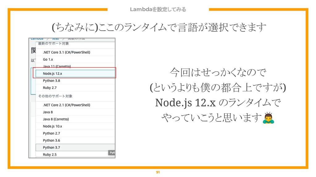 Lambdaを設定してみる 91 (ちなみに)ここのランタイムで言語が選択できます 今回はせっ...