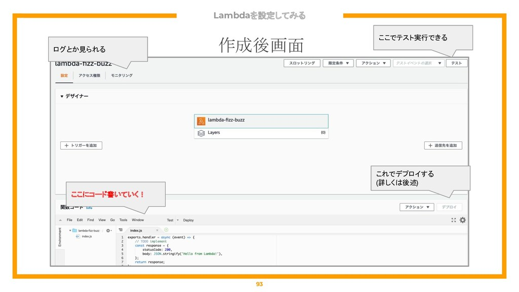 Lambdaを設定してみる 93 作成後画面 ここでテスト実行できる ログとか見られる ここに...