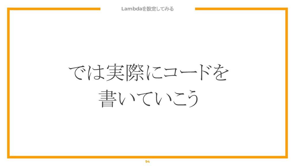 Lambdaを設定してみる 94 では実際にコードを 書いていこう