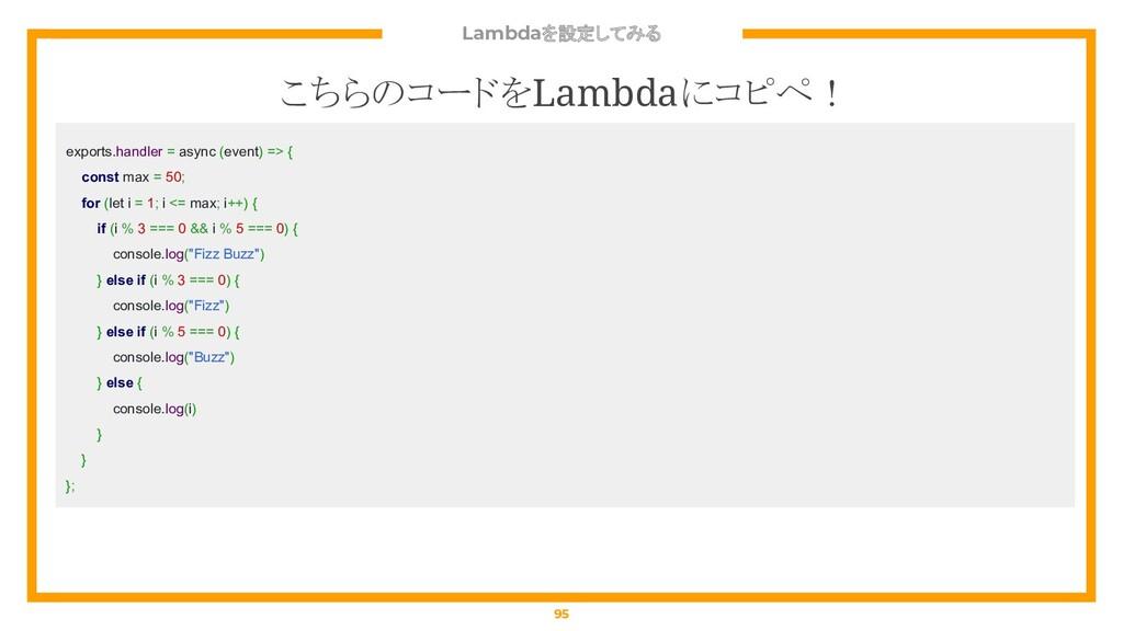 Lambdaを設定してみる 95 こちらのコードをLambdaにコピペ! exports.ha...