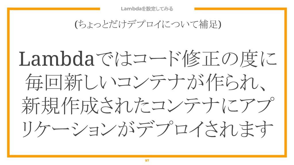 Lambdaを設定してみる 97 (ちょっとだけデプロイについて補足) Lambdaではコード...