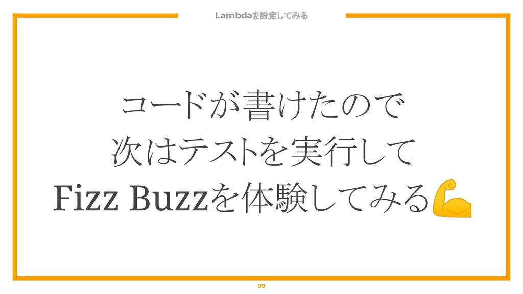 Lambdaを設定してみる 99 コードが書けたので 次はテストを実行して Fizz Buzz...