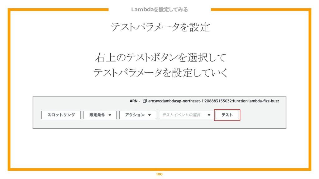 Lambdaを設定してみる 100 テストパラメータを設定 右上のテストボタンを選択して テス...