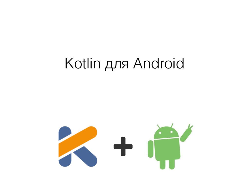 Kotlin для Android
