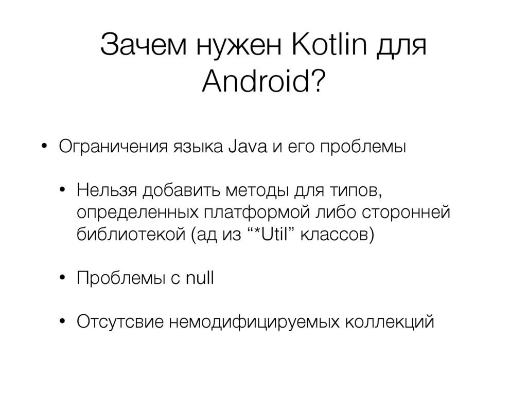 Зачем нужен Kotlin для Android? • Ограничения я...
