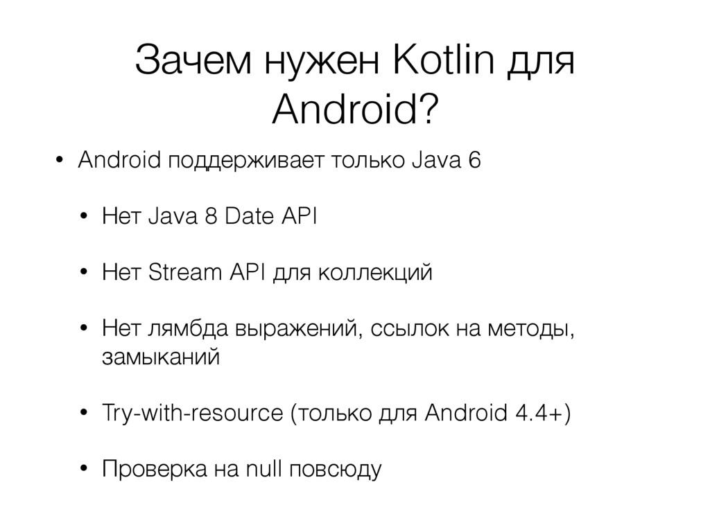 Зачем нужен Kotlin для Android? • Android подде...
